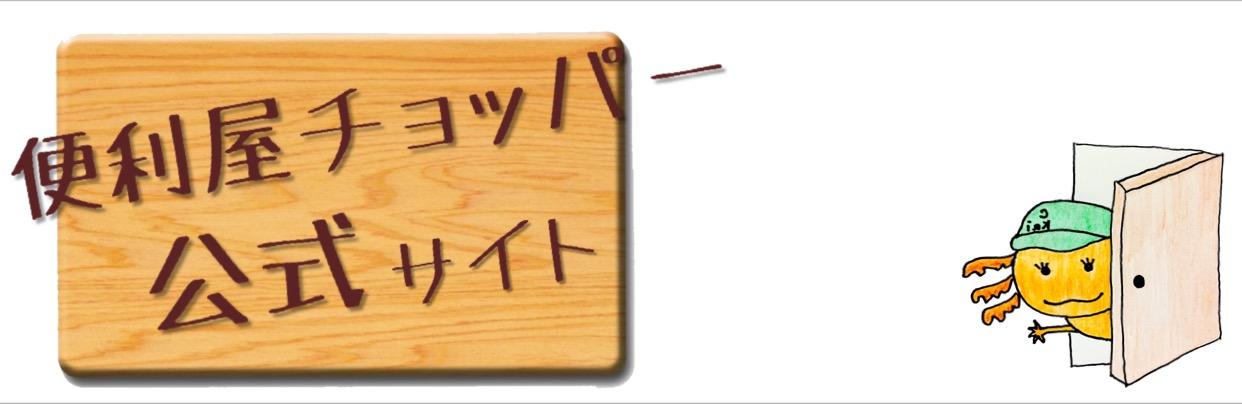三重県 伊賀市名張市の不用品回収 便利屋チョッパー